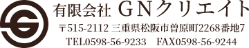 有限会社GNクリエイト